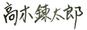 髙木錬太郎署名